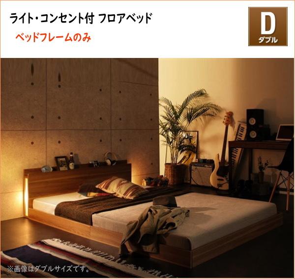 新生活おすすめの10億円売れたフロアベッドシリーズ ベッドフレームのみ モダンライト・コンセント付 ダブル  モダンライト・コンセント付きタイプ ローベッド 木製ベッド
