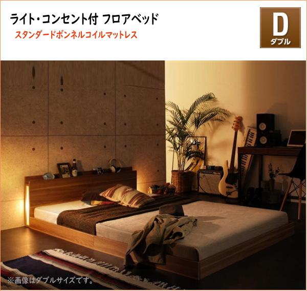 新生活おすすめの10億円売れたフロアベッドシリーズ スタンダードボンネルコイルマットレス付き モダンライト・コンセント付 ダブル  モダンライト・コンセント付きタイプ ローベッド 木製ベッド