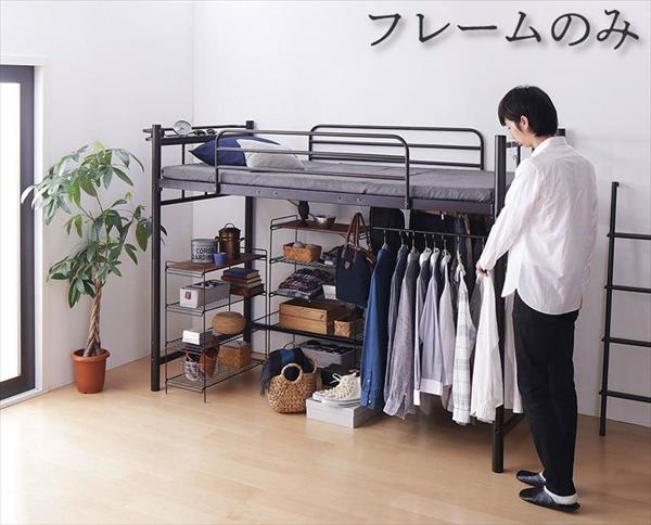 おしゃれな部屋実現 高さが選べる 棚・コンセント付シンプルロフトベッド ベッドフレームのみ ミドル シングル