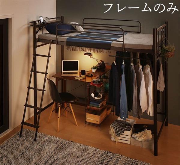おしゃれな部屋実現 高さが選べる 棚・コンセント付シンプルロフトベッド ベッドフレームのみ ハイ シングル