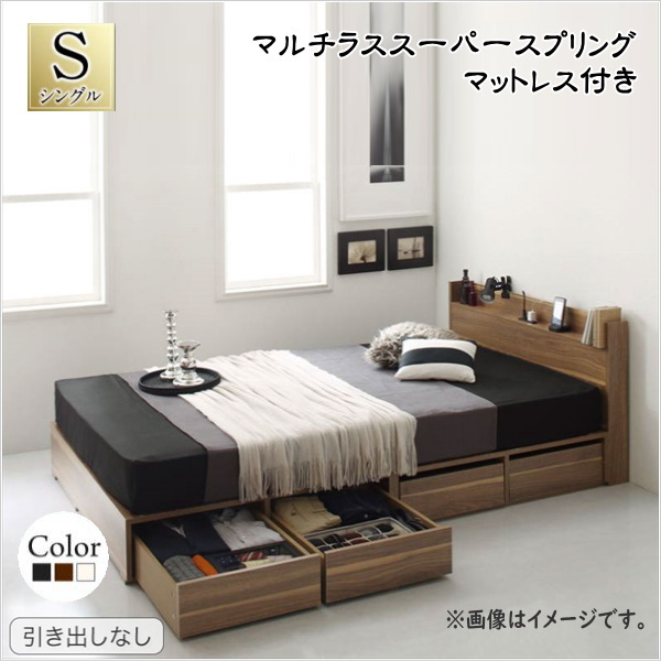 布団で寝れる 棚・コンセント付 おしゃれな引き出し収納ベッド X-Draw エックスドロウ マルチラススーパースプリングマットレス付き 引き出しなし シングル