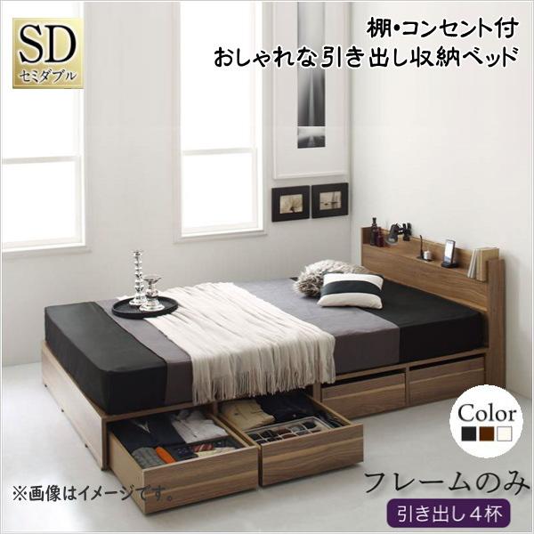 布団で寝れる 棚・コンセント付 おしゃれな引き出し収納ベッド X-Draw エックスドロウ ベッドフレームのみ 引き出し4杯 セミダブル