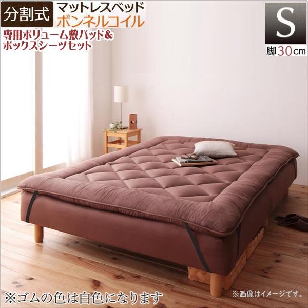 新・移動ラクラク!分割式ボンネルコイルマットレスベッド 脚30cm 専用敷きパッドセット シングル  「マットレスベッド シングル ベッド 敷きパッド付き 1年保証 」