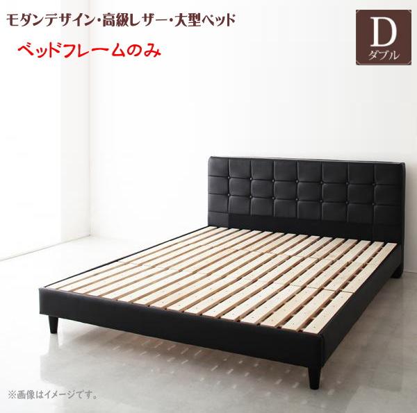 モダンデザイン・高級レザー・大型ベッド【Gerade】ゲラーデ【フレームのみ】ダブル  横幅140cm 「レザーベッド 大型ベッド フレームのみ 5年保証 ダブル」