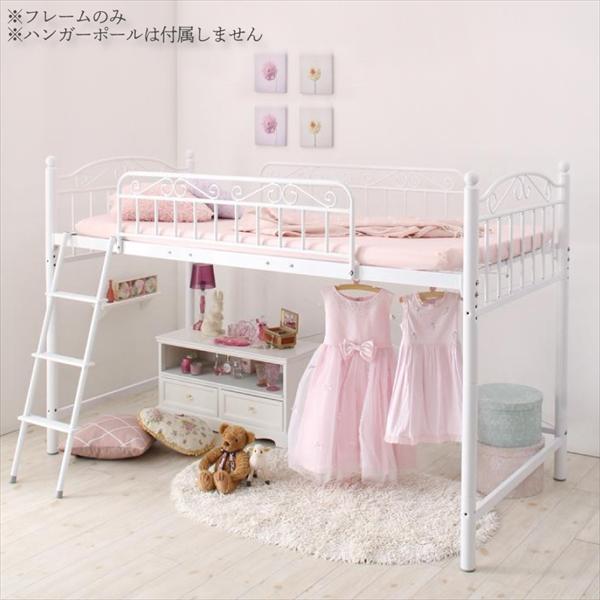 高さが選べる姫系ロフトベッド It's@Castle イッツアットキャッスル シンプルタイプ ロー シングル  「家具 インテリア ベッド 高さ選べる 可愛いアイアンフレーム ロフトベッド」