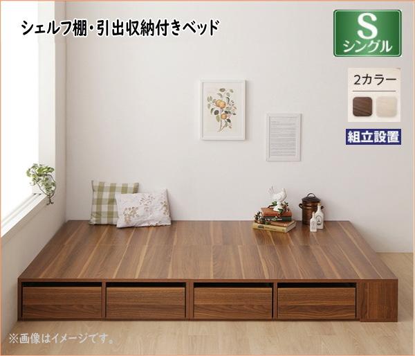 組立設置付 シェルフ棚・引出収納付きベッドとしても使えるフローリング調デザイン小上がり ひだまり シングル
