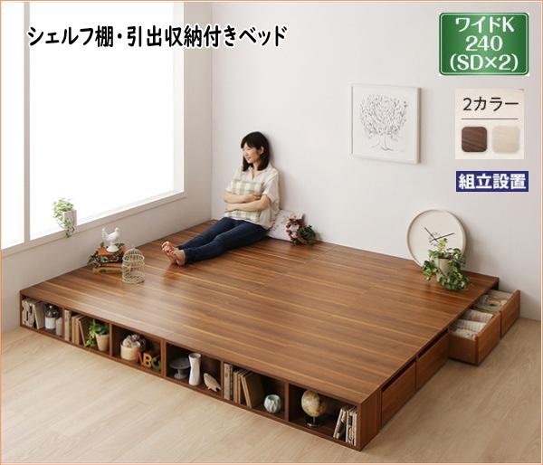 組立設置付 シェルフ棚・引出収納付きベッドとしても使えるフローリング調デザイン小上がり ひだまり ワイドK240(SD×2)