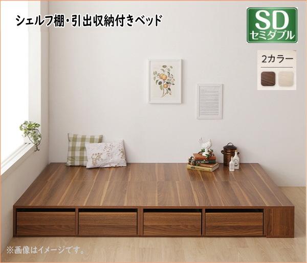 お客様組立 シェルフ棚・引出収納付きベッドとしても使えるフローリング調デザイン小上がり ひだまり セミダブル