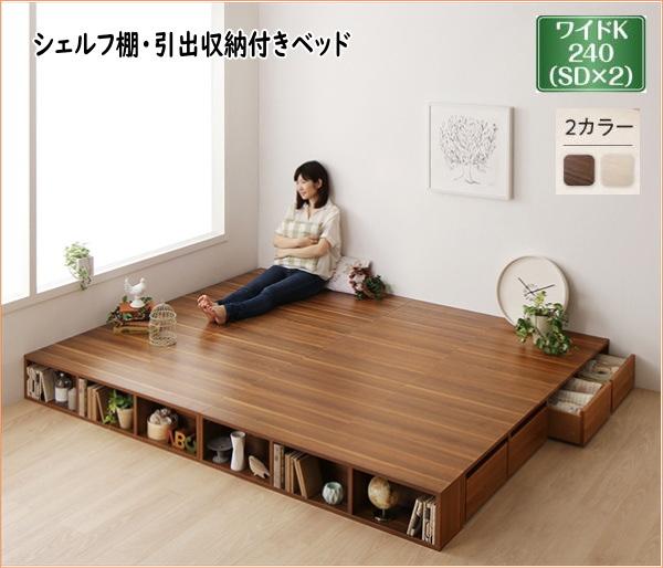 お客様組立 シェルフ棚・引出収納付きベッドとしても使えるフローリング調デザイン小上がり ひだまり ワイドK240(SD×2)