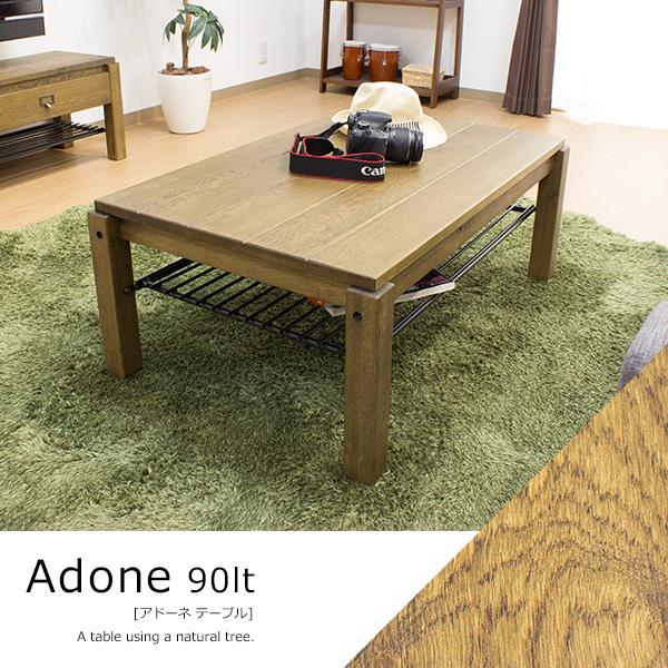 オーク無垢材テーブル900サイズ / Adone(アドーネ)[商品番号:adone90lt]  「木製ローテーブル リビングテーブル センターテーブル 収納あり 北欧」