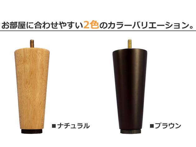 ELLEシリーズ専用木脚 4本セット/ELLE(エル) 木製脚 高さ16cm アジャスター付き