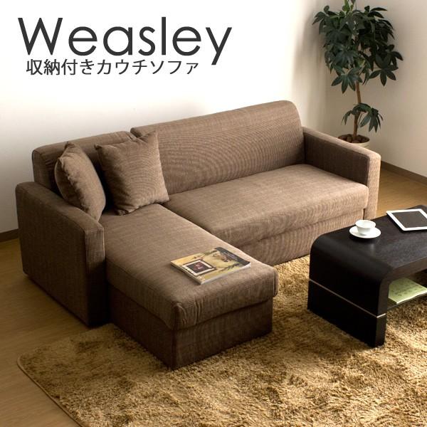 期間限定 収納付きカウチソファー/Weasley(ウィーズリー)[商品番号:qz-025]  「コーナーソファ カウチソファ 3人掛け 収納付き ローソファ 同素材クッション2個付」