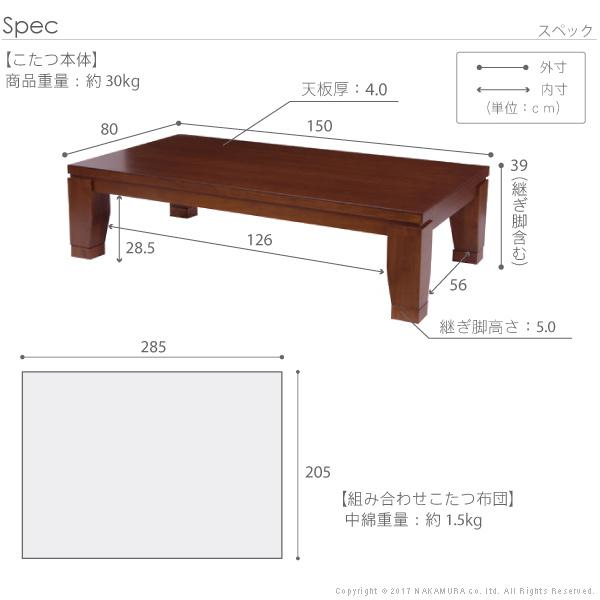 こたつテーブル国産モダンリビングこたつ〔ディレット〕150×80cm+国産北欧柄こたつ布団2点セット高さ調節継ぎ脚ローテーブル日本製北欧おしゃれ大判あったかこたつ掛け布団厚手