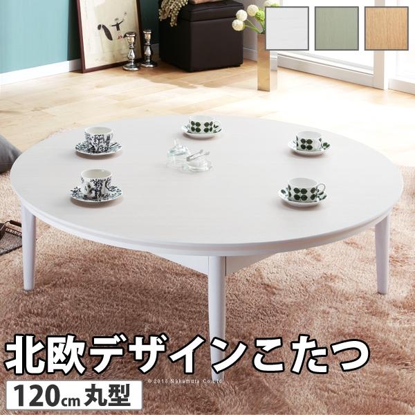 300円OFFクーポン発行 北欧デザインこたつテーブル コンフィ 商舗 120cm丸型 こたつ 北欧 国産 代引き不可 日本製 出群 円形