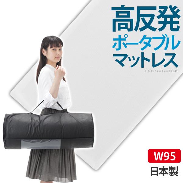 新構造エアーマットレス エアレスト365 ポータブル 95×200cm 高反発 マットレス 洗える 日本製  【代引き不可】