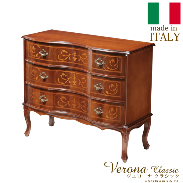 ヴェローナクラシック 猫脚3段チェスト  「イタリア 家具 ヨーロピアン アンティーク風」 【代引き不可】