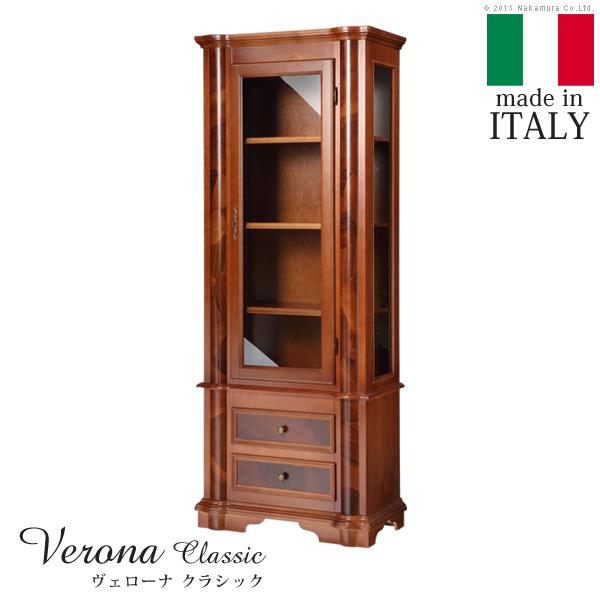 ヴェローナクラシック ガラスキャビネット  「イタリア 家具 ヨーロピアン アンティーク風」 【代引き不可】