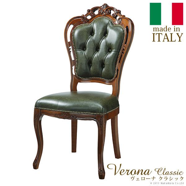 ヴェローナクラシック 革張りダイニングチェア  「イタリア 家具 ヨーロピアン アンティーク風」 【代引き不可】