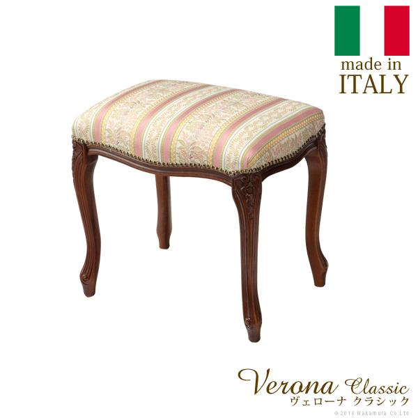 ヴェローナクラシック スツール  「イタリア 家具 ヨーロピアン アンティーク風」 【代引き不可】