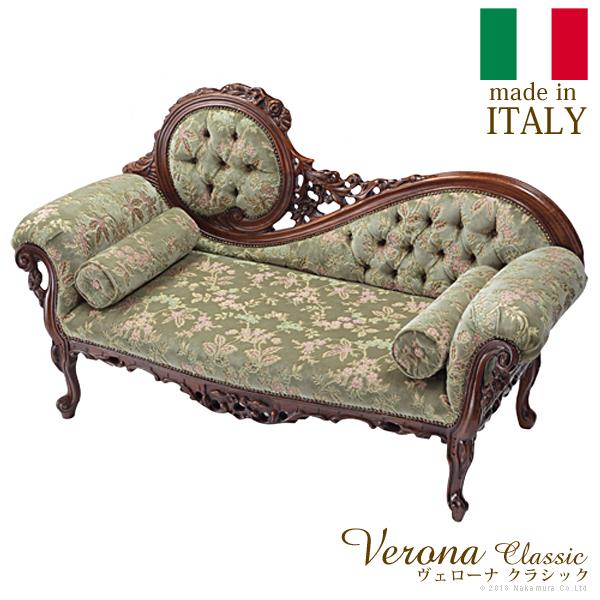 ヴェローナクラシック 金華山カウチソファ  「イタリア 家具 ヨーロピアン アンティーク風」 【代引き不可】