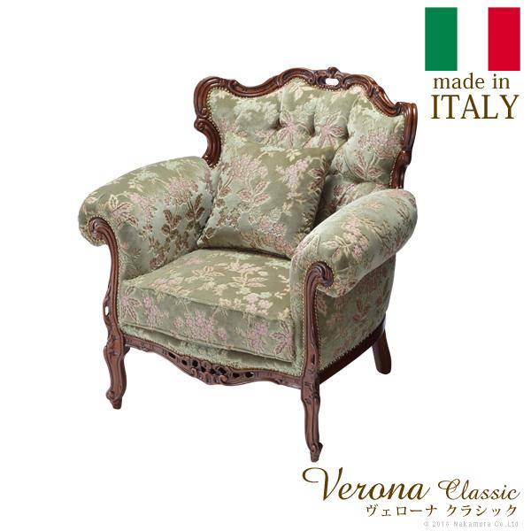 ヴェローナクラシック 金華山ソファ(1人掛け)  「イタリア 家具 ヨーロピアン アンティーク風」 【代引き不可】