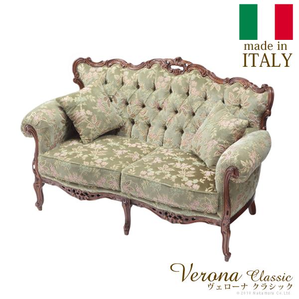 ヴェローナクラシック 金華山ソファ(2人掛け)  「イタリア 家具 ヨーロピアン アンティーク風」 【代引き不可】