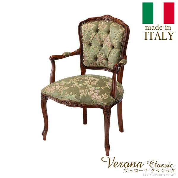ヴェローナクラシック 金華山アームチェア(1人掛け)  「イタリア 家具 ヨーロピアン アンティーク風」 【代引き不可】