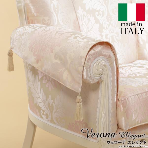 ヴェローナエレガント 肘カバー2枚組  「イタリア 家具 ヨーロピアン アンティーク風」 【代引き不可】