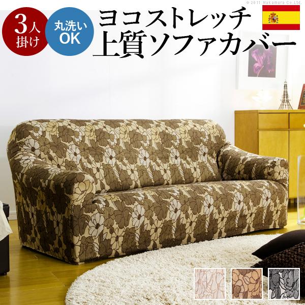 スペイン製ストレッチフィットソファカバー FLORES〔フロレス〕アーム付き 3人掛け用 【代引き不可】