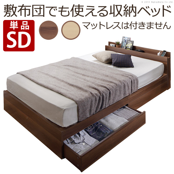 フロアベッド ベッド下収納 ベッドフレーム 敷布団でも使えるベッド 〔アレン〕 ベッドフレームのみ セミダブル ロースタイル 引き出し 収納 木製 宮付き コンセント