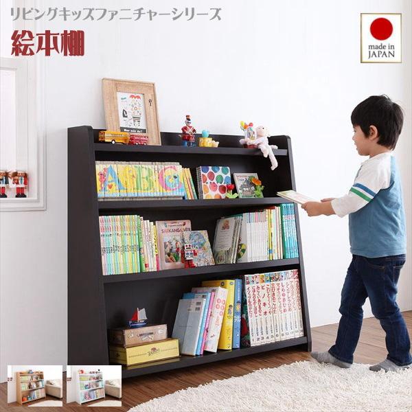 期間限定 リビングキッズファニチャーシリーズ【SMILE】スマイル 絵本棚