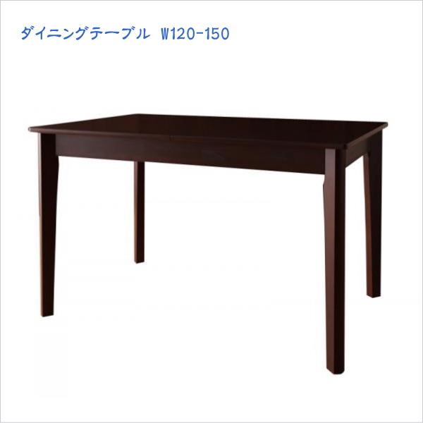 北欧デザインエクステンションダイニング 【Leafy】リーフィ/テーブル(W120-150)  「ダイニングテーブル 伸長式 伸縮 テーブル」