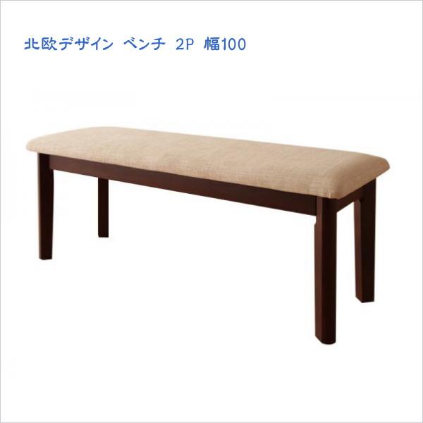 北欧デザインエクステンションダイニング 【Leafy】リーフィ/ベンチ(W100)   「ダイニングベンチ ベンチ チェア 椅子 いす」