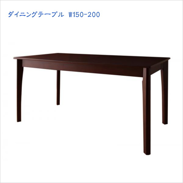 北欧デザインエクステンションダイニング 【Foret】フォーレ/テーブル(W150-200)  「ダイニングテーブル 伸長式 伸縮 テーブル」