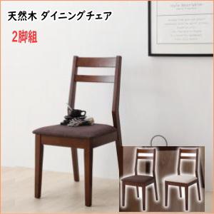 期間限定 天然木ウォールナット材 デザイン伸縮ダイニングセット Kante カンテ ダイニングチェア 2脚組 単品 チェアのみ 「ダイニングチェア チェア 椅子 木製」