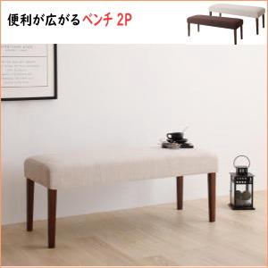 期間限定 天然木ウォールナット材 デザイン伸縮ダイニングセット Kante カンテ ベンチ 単品 チェアのみ 「ダイニングベンチ チェア 椅子 いす 木製」