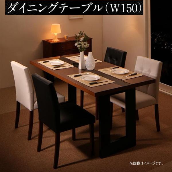 ホテルスタイル レザー ダイニング Le Hyatt ル・ハイアット ダイニングテーブル W150 テーブルのみ