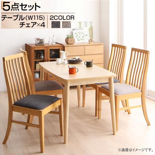 天然木 ハイバックチェア ダイニング cabrito カプレット 5点セット(テーブル+チェア4脚) W115 「天然木 北欧 引出し付きテーブル 木目 美しい ウレタン樹脂塗装 チェア」