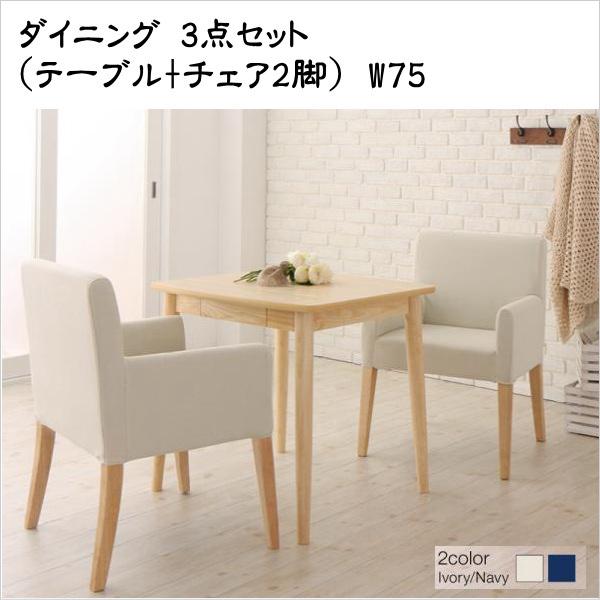 期間限定 ダイニングにも デスクにもなる ダイニング My Sugar マイシュガー 3点セット(テーブル+チェア2脚) W75   「家具 インテリア 天然木 木目 ダイニングテーブル3点セット チェア 」
