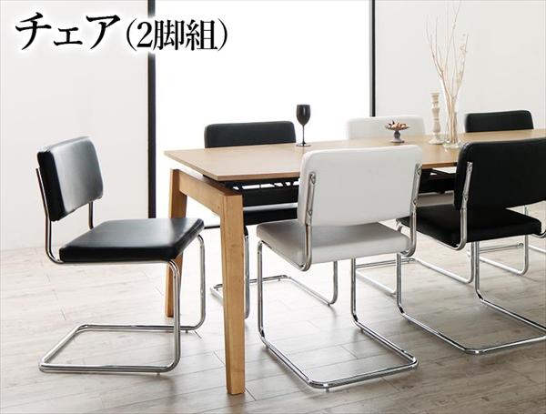 期間限定 デザイナーズテイスト 北欧モダンダイニングセット CHESCA チェスカ ダイニングチェア 2脚組  単品 チェアのみ  「北欧 ダイニングチェア チェア 椅子 美しい PVCレザー 」