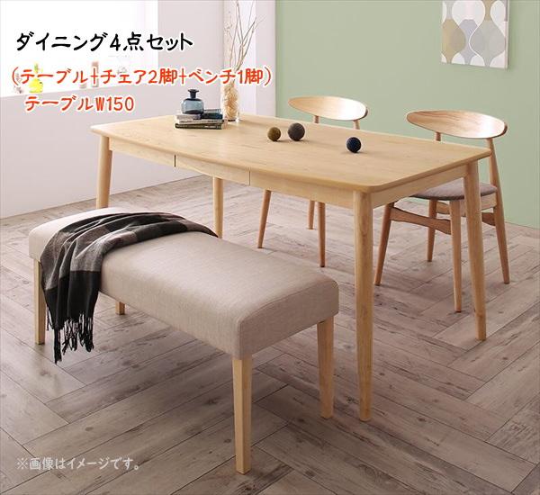 北欧スタイル ダイニング Laurel ローレル 4点セット(テーブル+チェア2脚+ベンチ1脚) W150   「家具 インテリア 北欧 天然木 木目 ダイニングテーブル4点セット チェア ベンチ」
