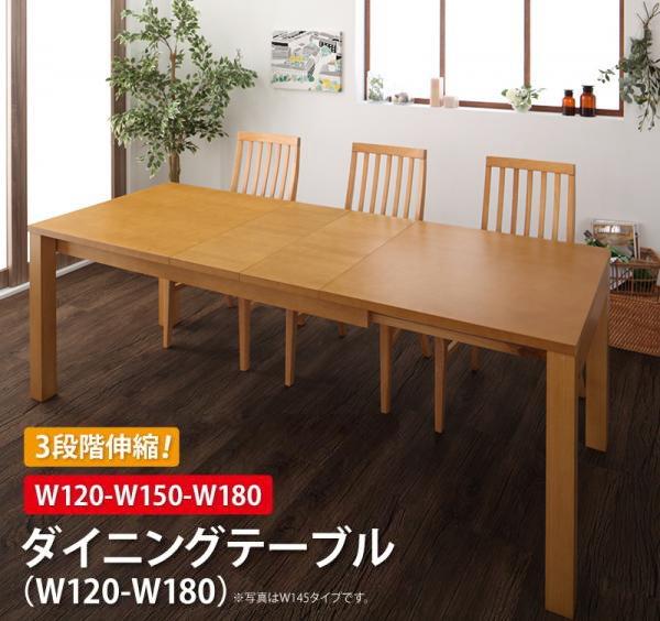 期間限定 暮らしに合わせて使える 3段階伸縮ハイバックチェアダイニング Costa コスタ ダイニングテーブル W120-180  単品 テーブルのみ 「ダイニングテーブル コンパクト エクステンションテーブル 3段階伸縮 伸縮はラクラク 」