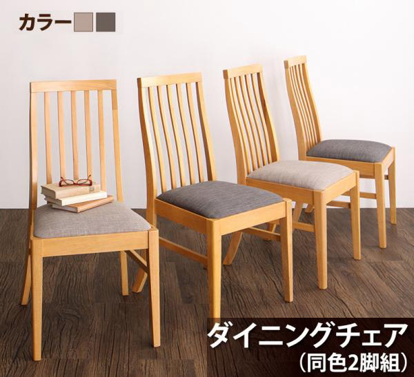 期間限定 暮らしに合わせて使える 3段階伸縮ハイバックチェアダイニング Costa コスタ ダイニングチェア 2脚組  単品 チェアのみ  「北欧 天然木 木目 ダイニングチェア チェア 椅子 いす 」