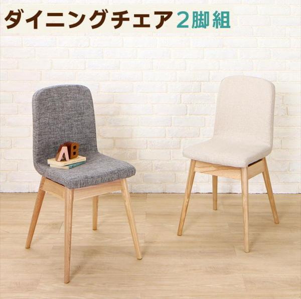 やさしい色合いの北欧スタイル ソファベンチ ダイニング Peony ピアニー ダイニングチェア 2脚組 「天然木 憧れの北欧スタイル チェア 木目 デザインチェア 愛らしき名作椅子」