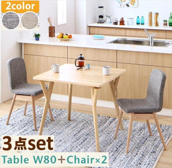 やさしい色合いの北欧スタイル ソファベンチ ダイニング Peony ピアニー 3点セット(テーブル+チェア2脚) W80 「天然木 憧れの北欧スタイル テーブル 木目デザインチェア いす」