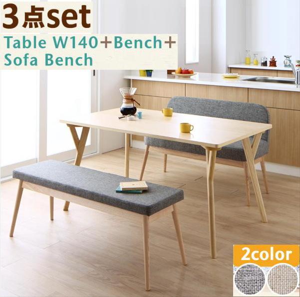 やさしい色合いの北欧スタイル ソファベンチ ダイニング Peony ピアニー 3点セット(テーブル+ベンチ1脚+ソファベンチ1脚) W140 「天然木 憧れの北欧スタイル テーブル 木目 ソファ ベンチ 長椅子 チェア いす」