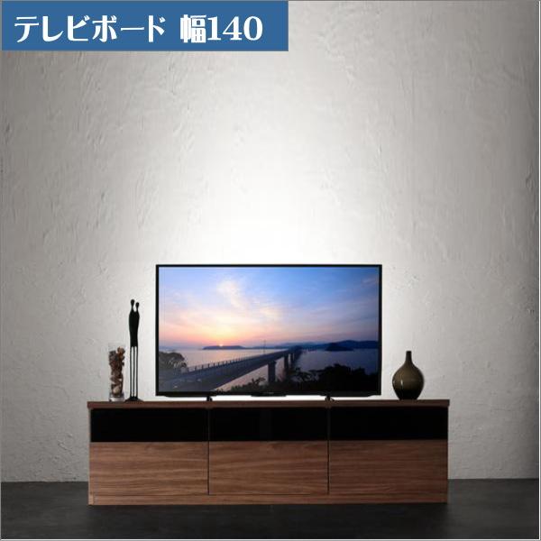 期間限定 キャビネットが選べるテレビボードシリーズ add9 アドナイン テレビボード W140 「家具 インテリア テレビ台 TVボード 40型まで 収納力抜群 配線ストレス解消 高級感 木目 ウォルナット調 」