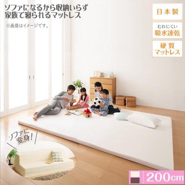 ソファになるから収納いらず 3サイズから選べる家族で寝られるマットレス ワイドK200ソファになるから収納いらず 3サイズから選べる家族で寝られるマットレス ワイドK200  「省スペース ローソファ ファミリーマットレス」