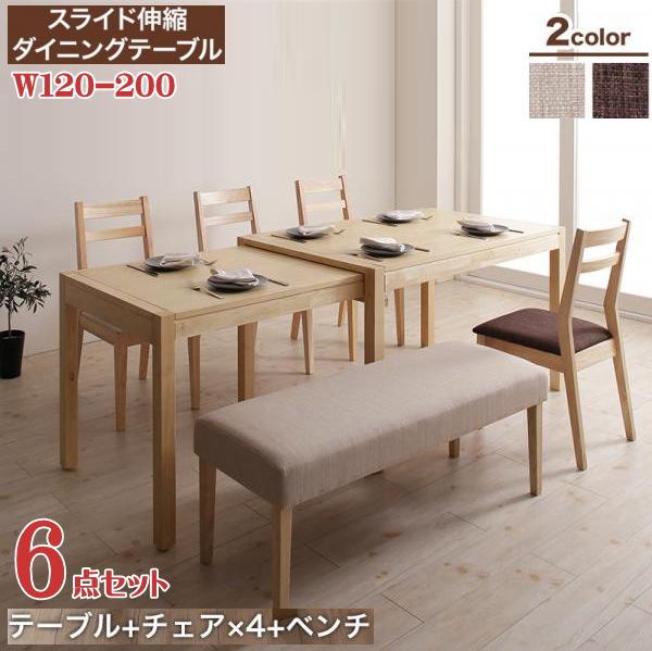 無段階で広がる スライド伸縮テーブル ダイニングセット AdJust アジャスト 6点セット(テーブル+チェア4脚+ベンチ1脚) W120-200  「北欧 天然木 ダイニング6点セット スライド伸縮テーブル エクステンション チェア ベンチ」
