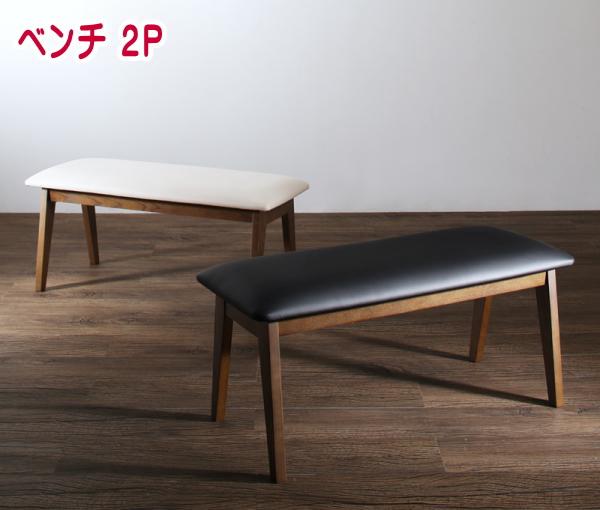 天然木ウォールナット材 ハイバックチェア ダイニング Austin オースティン ベンチ 2P 単品 ベンチのみ 「北欧モダンデザイン ダイニングベンチ PVCレザー 椅子」